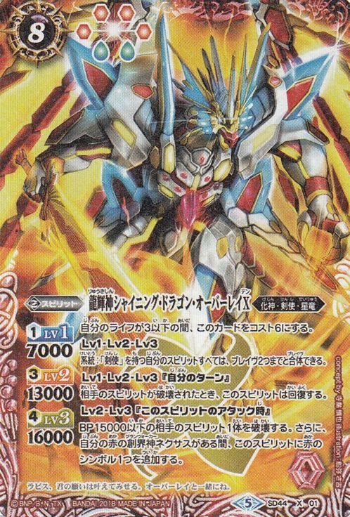 龍輝神シャイニング・ドラゴン・オーバーレイX(神煌臨編 ドリームデッキ【光と闇の邂逅】収録)