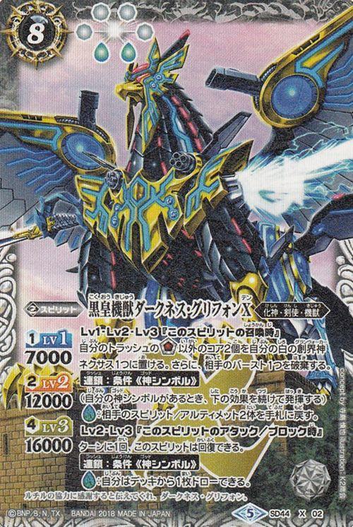 黒皇機獣ダークネス・グリフォンX(神煌臨編 ドリームデッキ【光と闇の邂逅】収録)