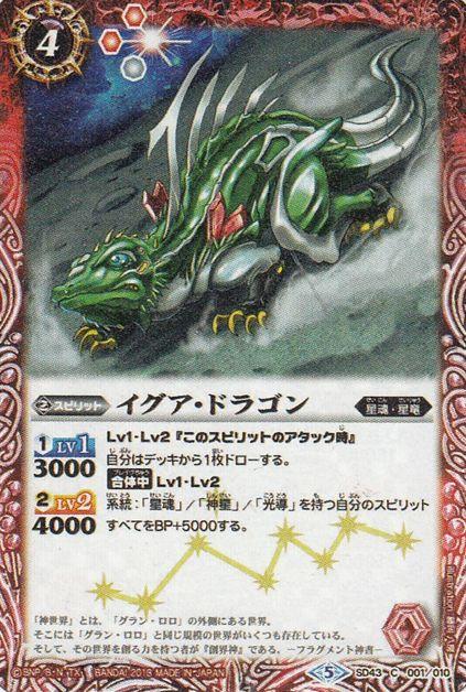 イグア・ドラゴン(神煌臨編 ドリームデッキ【太陽と月の絆】収録)