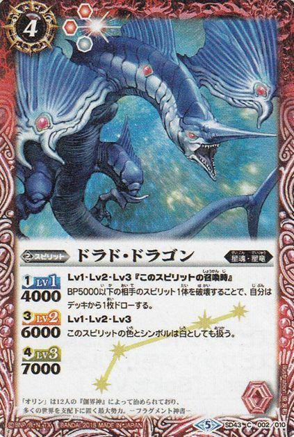 ドラド・ドラゴン(神煌臨編 ドリームデッキ【太陽と月の絆】収録)