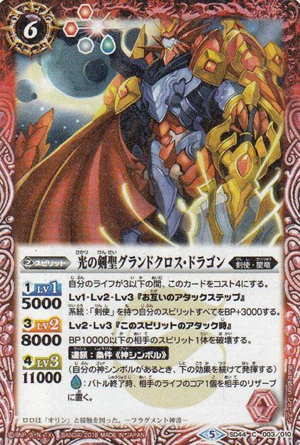 光の剣聖グランドクロス・ドラゴン(神煌臨編 ドリームデッキ【光と闇の邂逅】収録)