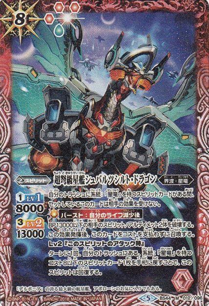 超弩級星艦シュバルツシルト・ドラゴン(バトスピ 神煌臨編【第1章 創界神の鼓動】収録)