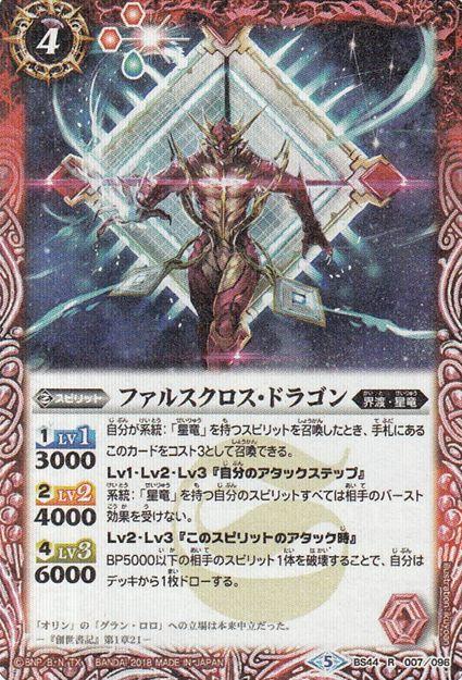 ファルスクロス・ドラゴン(バトスピ 神煌臨編【第1章 創界神の鼓動】収録)