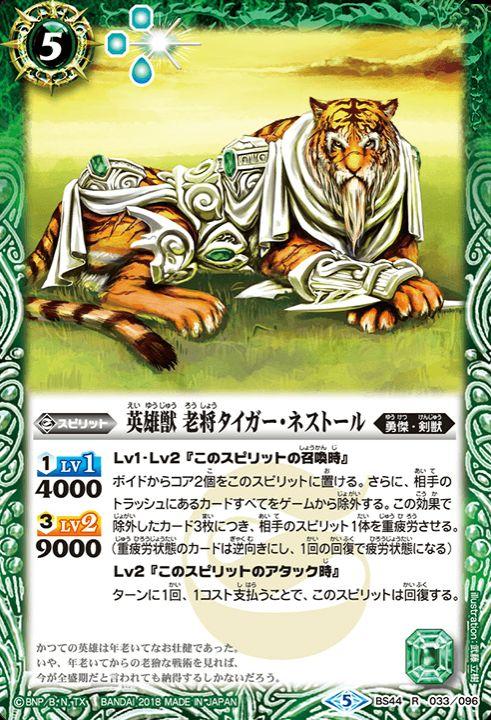英雄獣 老将タイガー・ネストール(バトスピ 神煌臨編【第1章 創界神の鼓動】収録)