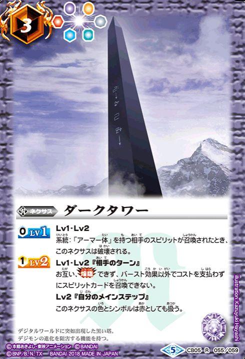 ダークタワー(バトスピ コラボブースター【ぼくらのデジモンアドベンチャー】収録)