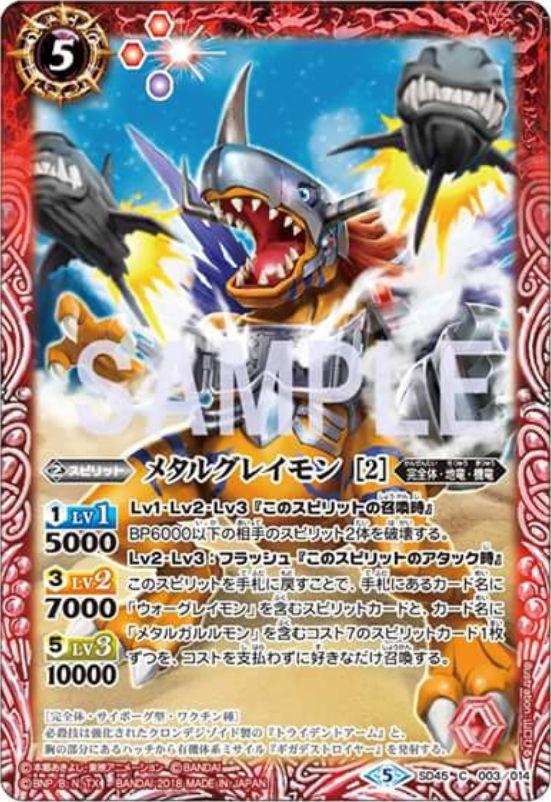 メタルグレイモン2(バトスピ コラボスターター【デジモン 選ばれし子どもたち】収録)