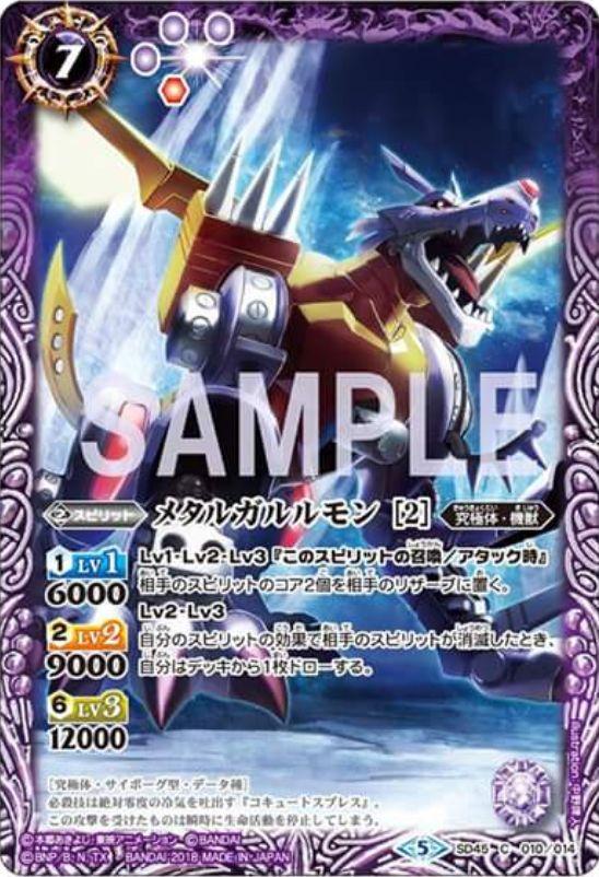 メタルガルルモン2(バトスピ コラボスターター【デジモン 選ばれし子どもたち】収録)