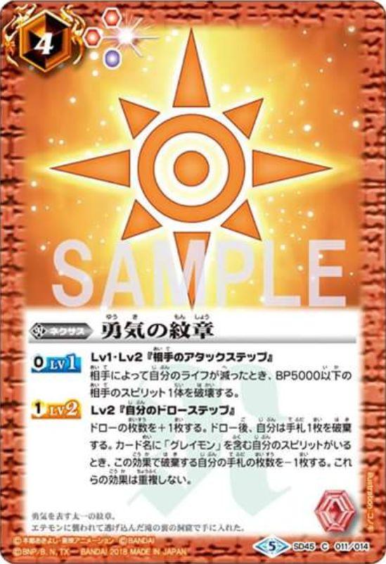 友情の紋章(バトスピ コラボスターター【デジモン 選ばれし子どもたち】収録)