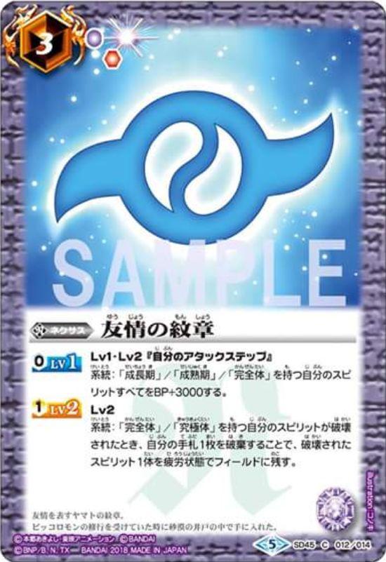 勇気の紋章(バトスピ コラボスターター【デジモン 選ばれし子どもたち】収録)