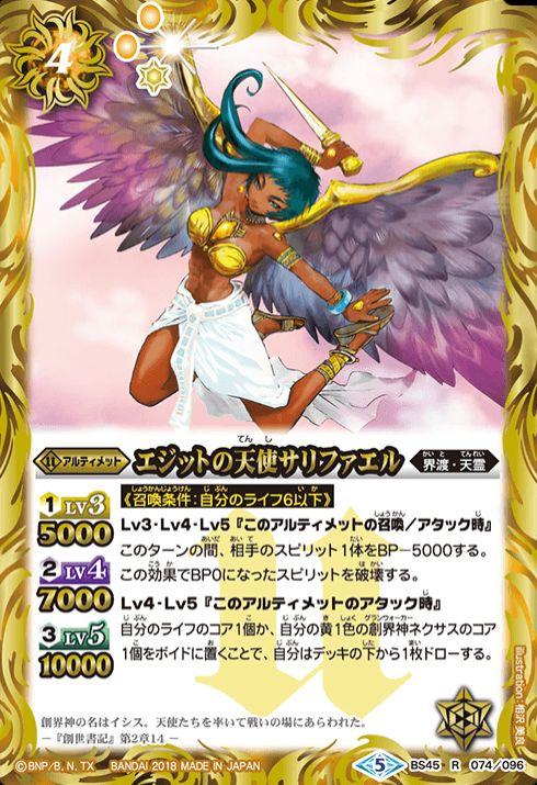 エジットの天使サリファエル(バトスピ 神煌臨編【第2章 蘇る究極神】収録)