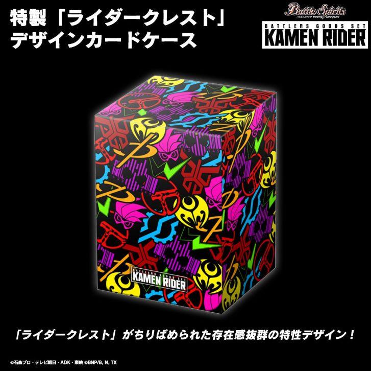 特製「ライダークレスト」デザインカードケース・バトスピ「バトラーズグッズセット 仮面ライダー」