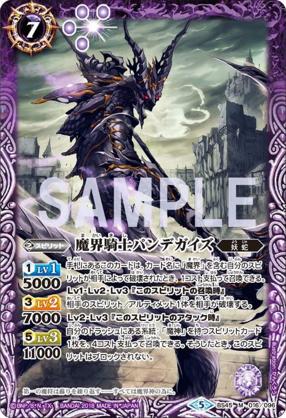 魔界騎士パンデガイズ(バトスピ 神煌臨編【第2章 蘇る究極神】収録)