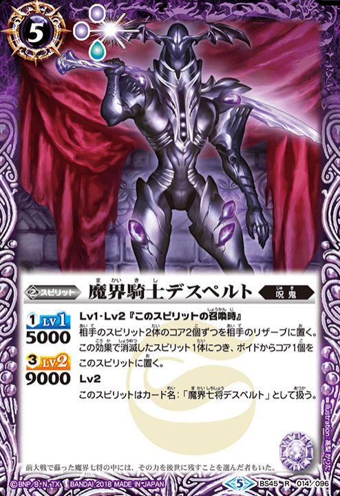 魔界騎士デスペルト(バトスピ 神煌臨編【第2章 蘇る究極神】収録)