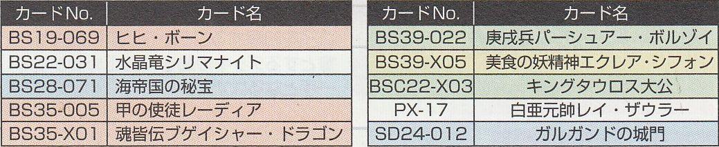 バトスピ「俺たちのキセキ」再録カードリスト(バトスピ「ドリームブースター 俺たちのキセキ」収録)