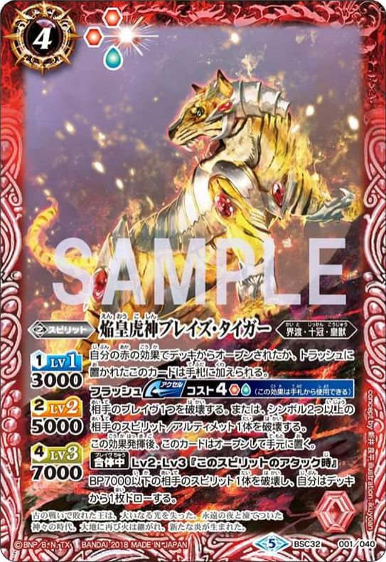 焔皇虎神ブレイズ・タイガー:新井良平(バトスピ「ドリームブースター 俺たちのキセキ」収録)