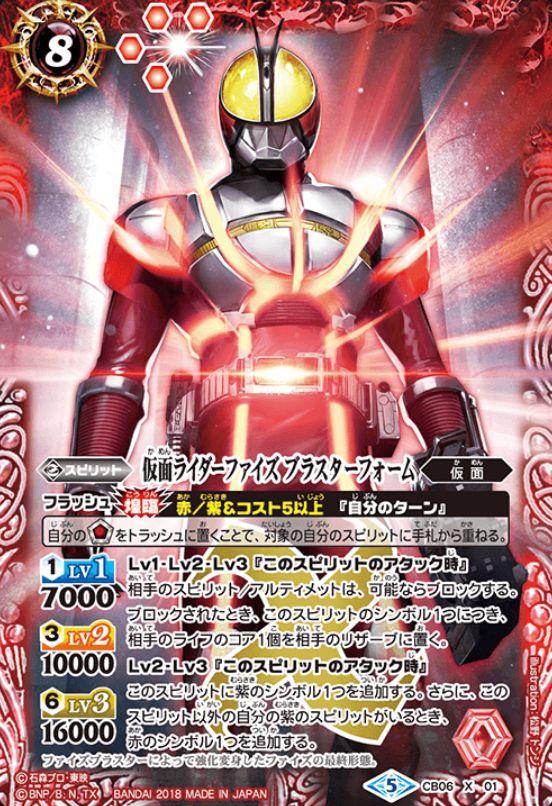 仮面ライダーファイズ ブラスターフォーム(バトスピ「コラボブースターCB06 疾走する運命」収録)