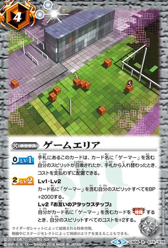 ゲームエリア(バトスピ「コラボブースターCB06 疾走する運命」収録)