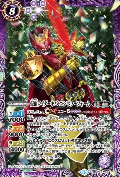 仮面ライダーキバ エンペラーフォーム(バトスピ「コラボブースターCB06 疾走する運命」収録)