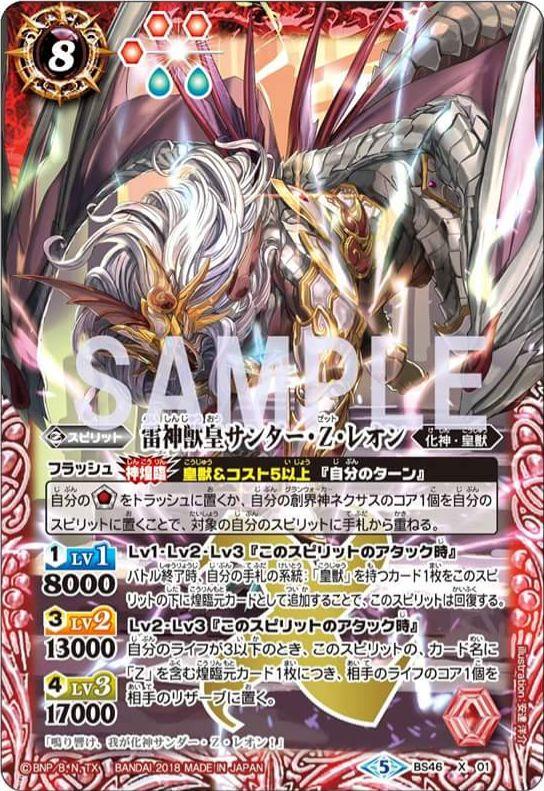 雷神獣皇サンダー・Z・レオン(バトスピ「神煌臨編 第3章 神々の運命」収録)