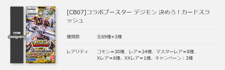 CB07【デジモン 決めろ!カードスラッシュ】収録レアリティ情報