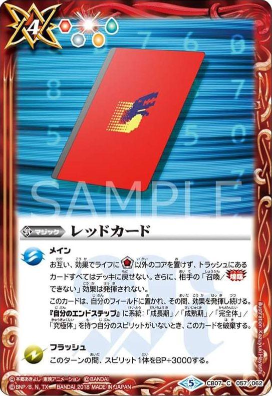レッドカード(バトスピ「コラボブースター デジモン 決めろ!カードスラッシュ」収録)