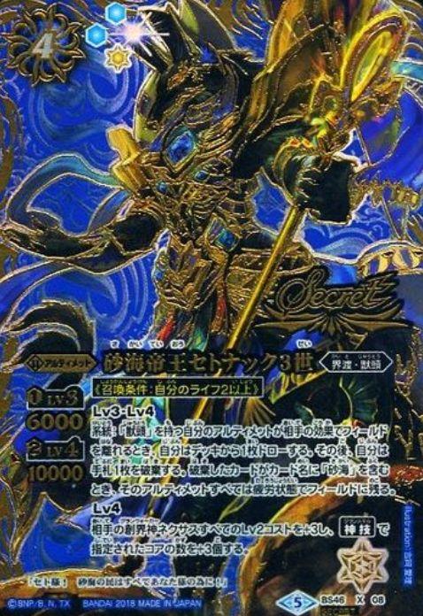 砂海帝王セトナック3世(SECRET)・パラレル・シークレット(バトスピ 神煌臨編【第3章 神々の運命】収録シークレット・パラレルXレア)