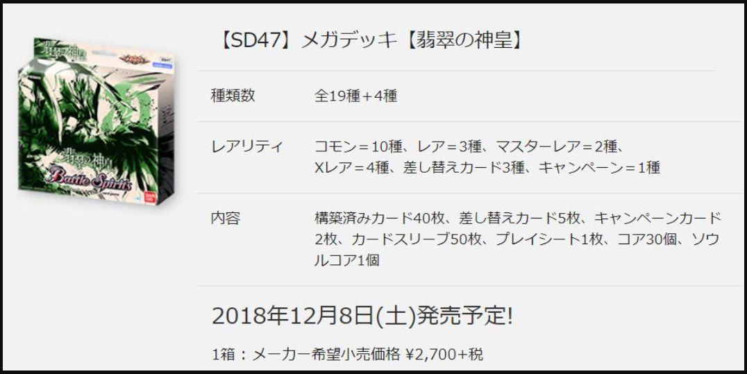 バトスピ「メガデッキ 翡翠の神皇」商品情報 バトルスピリッツ公式サイト版