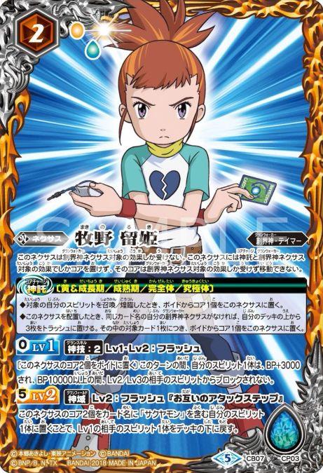 牧野留姫:まきのるき(バトスピ「コラボブースター デジモン 決めろ!カードスラッシュ」収録)