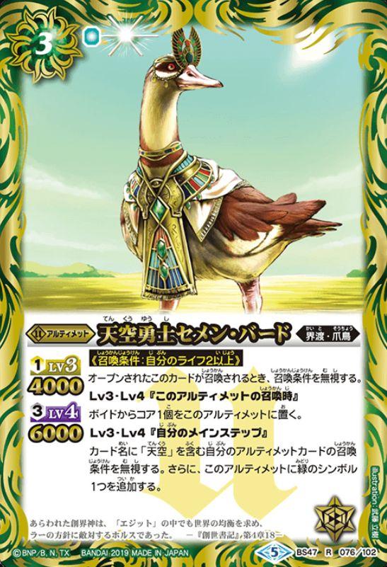 天空勇士セメン・バード(バトスピ「第4章 神の帰還」収録)