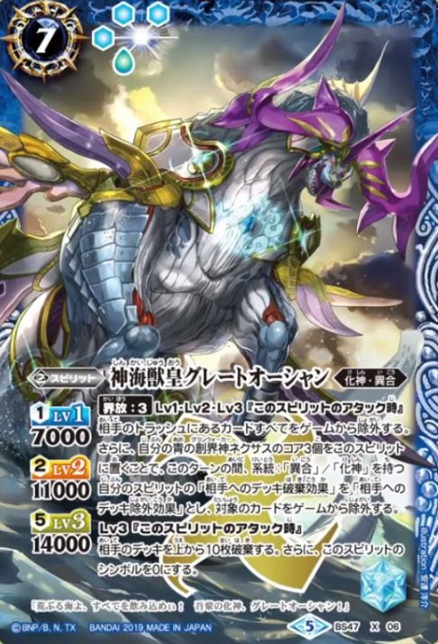 神海獣皇グレートオーシャン(バトスピ「第4章 神の帰還」収録)