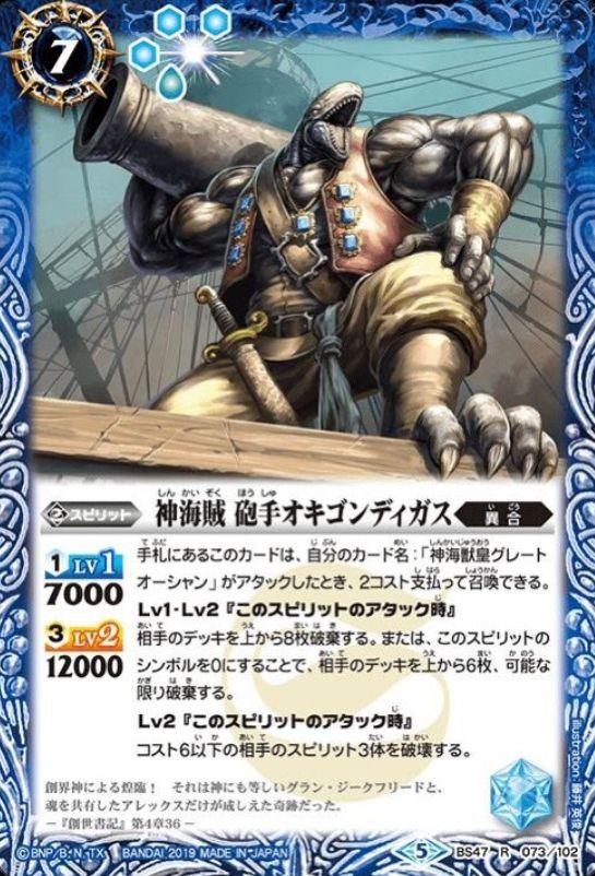 神海賊 砲手オキゴンディガス(バトスピ「第4章 神の帰還」収録)