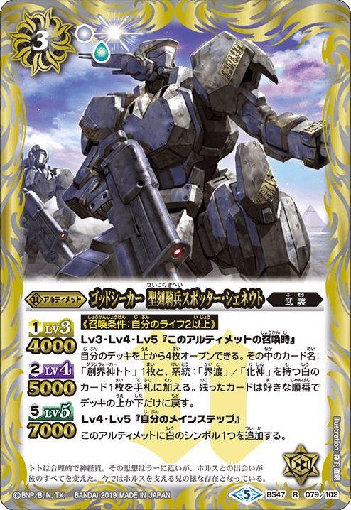 ゴッドシーカー 聖刻騎兵スポッター・シェネウト(バトスピ「第4章 神の帰還」収録)