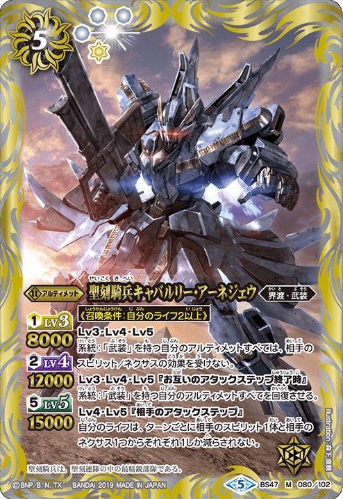 聖刻騎兵キャバルリー・アーネジェウ(バトスピ「第4章 神の帰還」収録)