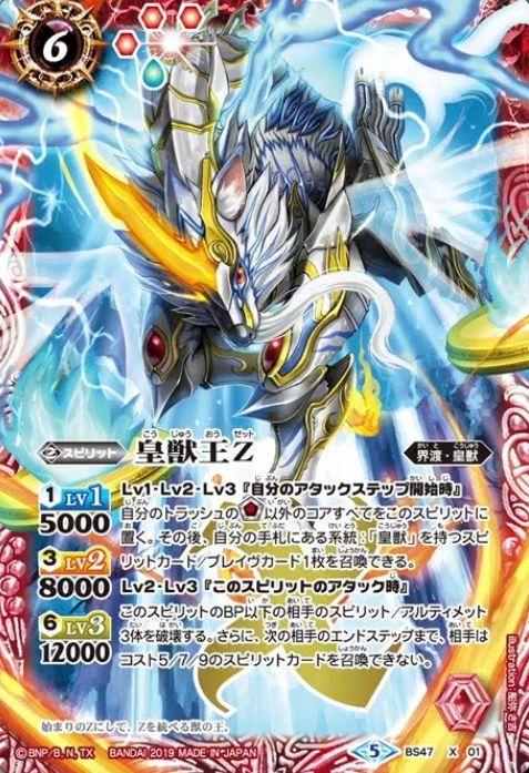 皇獣王Z:ゼット(バトスピ「第4章 神の帰還」収録)