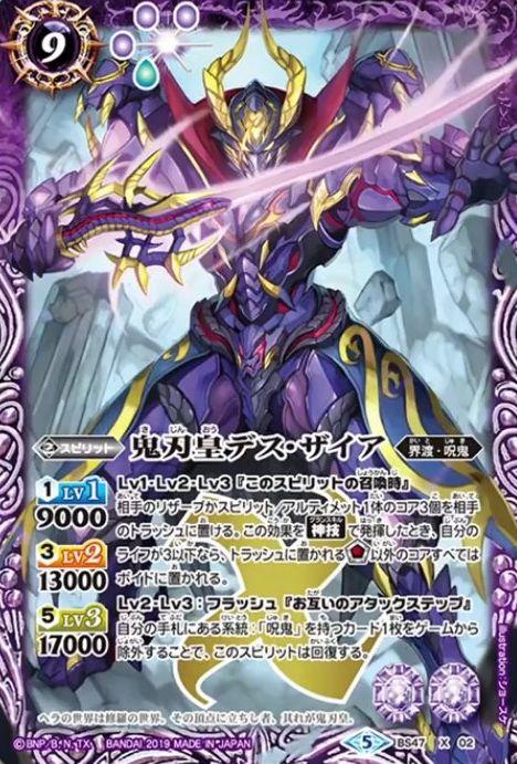 鬼刃皇デス・ザイア(バトスピ「第4章 神の帰還」収録)
