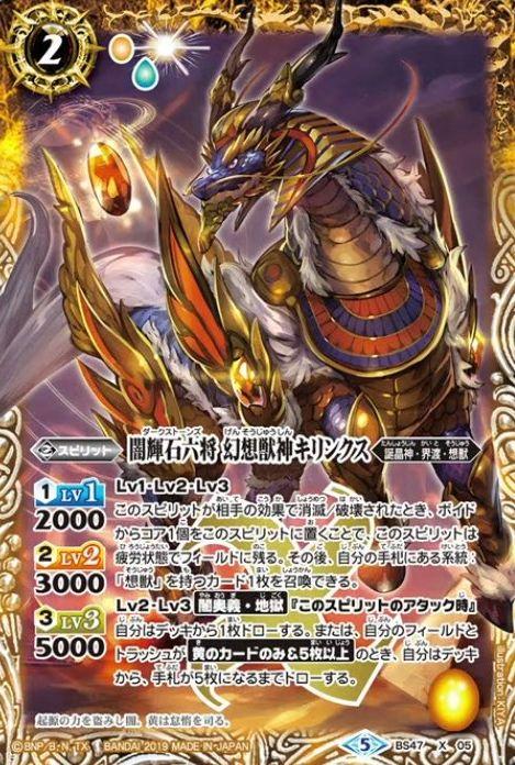 闇輝石六将 幻想獣神キリンクス(バトスピ「第4章 神の帰還」収録)