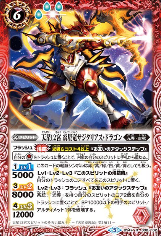 天星12宮 炎星竜サジタリアス・ドラゴン(バトスピ「第4章 神の帰還」収録)