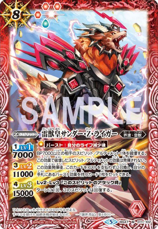 雷獣皇サンダーZライガー(バトスピ「第4章 神の帰還」収録)