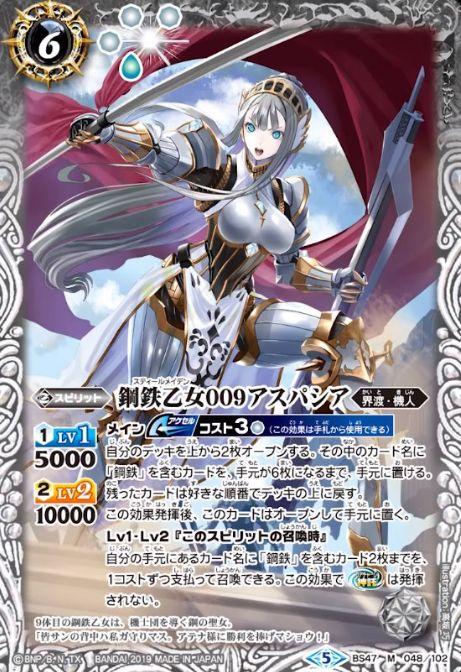 鋼鉄乙女009アスパシア(バトスピ「第4章 神の帰還」収録)