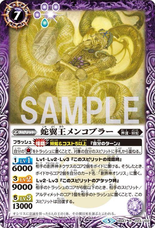 蛇翼王メンコブラー(バトスピ「第4章 神の帰還」収録)