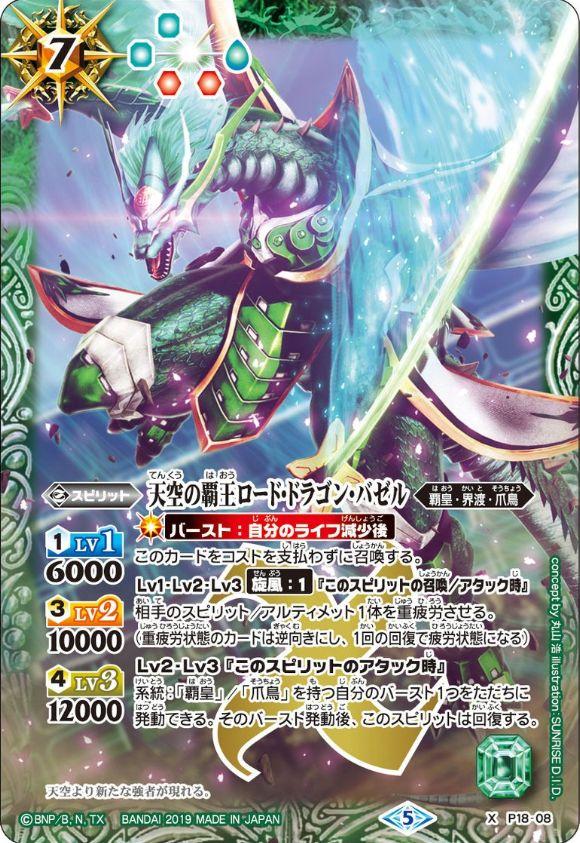 天空の覇王ロード・ドラゴン・バゼル(バトスピウエハース「緑龍の煌き」収録)