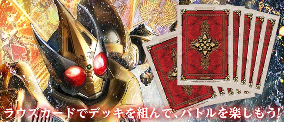 【BOX特典】バトスピ「CB08 仮面ライダー 欲望と切札と王の誕生」にBOX特典スリーブが封入決定!