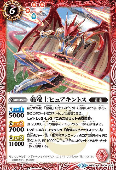 美竜士ヒュアキントス(バトスピ「第4章 神の帰還」収録)