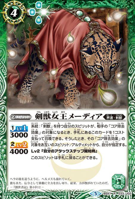 剣獣女王メーディア(バトスピ「第4章 神の帰還」収録)