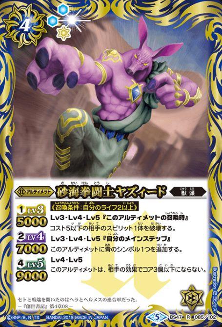 砂海拳闘士ヤズィード(バトスピ「第4章 神の帰還」収録)