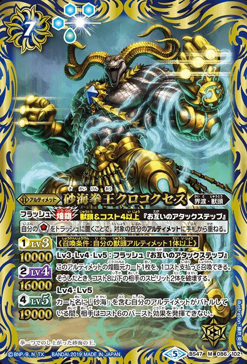 砂海拳王クロコクセス(バトスピ「第4章 神の帰還」収録)