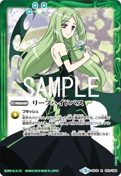 リーフハイドパス(バトスピ「プレミアムヒロインズBOX」収録マジックカード)