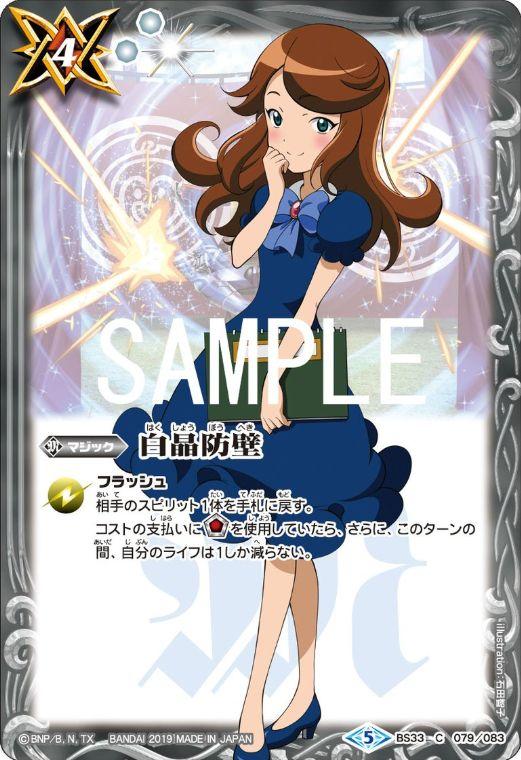 白晶防壁(バトスピ「プレミアムヒロインズBOX」収録マジックカード)