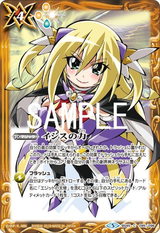 イシスの力(バトスピ「プレミアムヒロインズBOX」収録マジックカード)