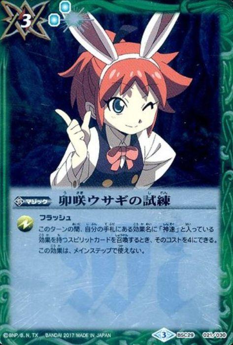 再録カード画像(バトスピ「プレミアムヒロインズBOX」収録・再録)